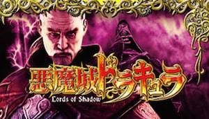 悪魔城ドラキュラ Loads of Shadow